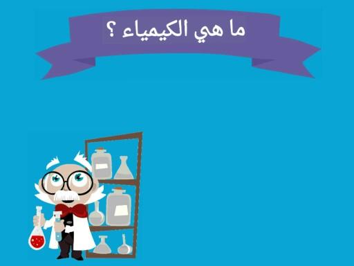 تعريف الكيمياء   by Rona Elsalawi