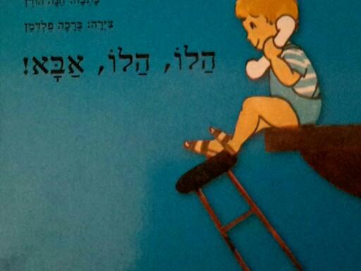 הלו הלו אבא by eynat flashner-weksler