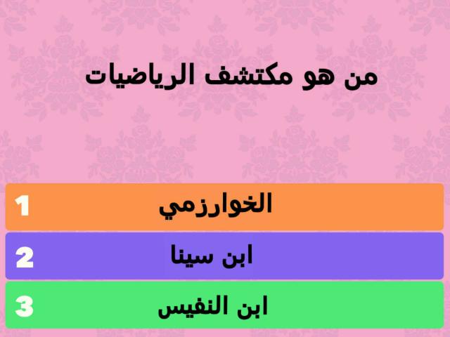 اسئلة عامة  by رنا يوسف عبدالله أحمد