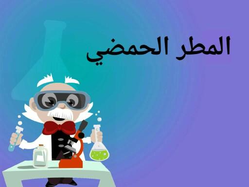 مطر حمضي  by Sfsf 111