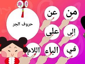 حروف الجر by Toti Nj