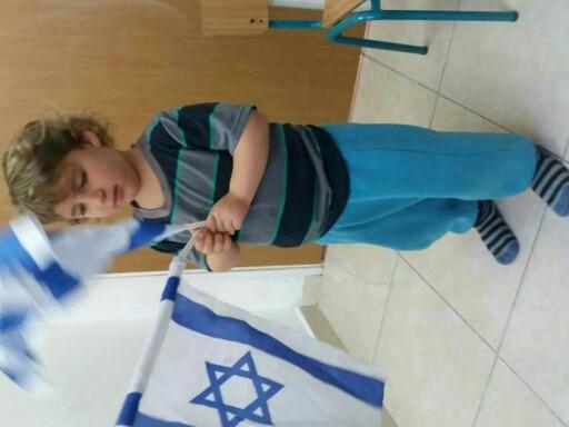 דגל ישראל שלי by נעה אבוחצירא