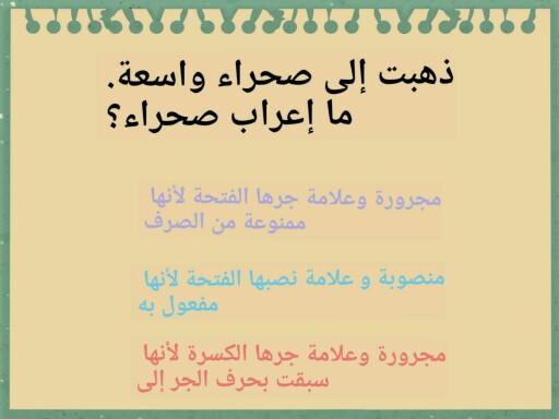 مشروع الكفايات اللغوية ٢ by Reyam Al-gudayeb