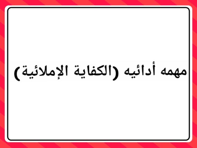 مهمه ادائية (الكفاية الاملائية) by manar
