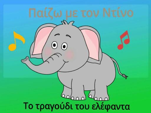 Το τραγούδι του ελέφαντα by Ανδριανα Παλλα