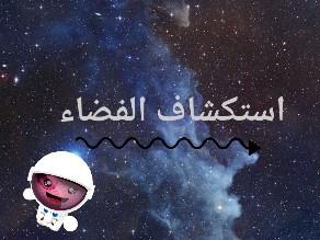 استكشاف الفضاء by Alaa Ali