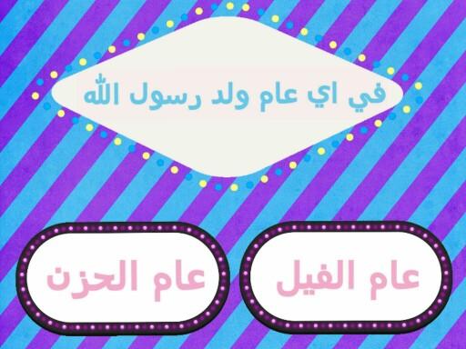 Mawlad alnabay by taimaa