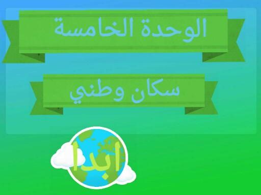 الوحدة الخامسة  سكان وطني by Maab Salah