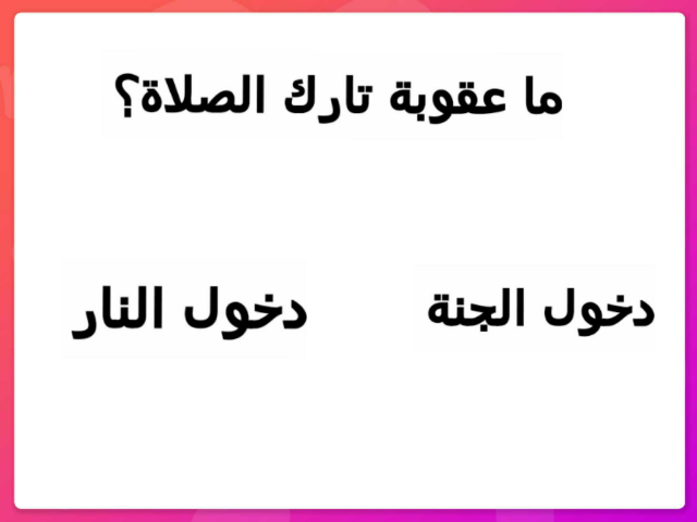 3 by سارة حبليل