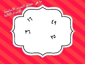 Game 6 by Zikrit School