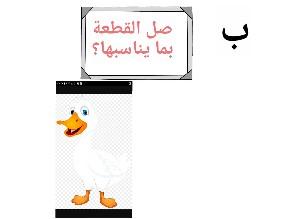 العاب حرف(ب) by AMAL GADE