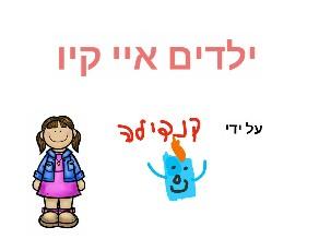 ילדים איי קיו  by גיא מתנה