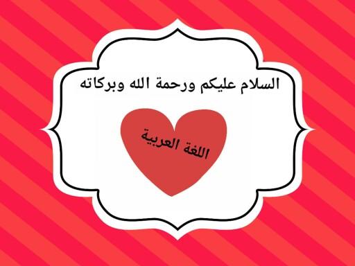اللغة العربيه by Aseel Moh