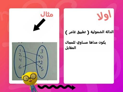 الدالة  by Mennah Nasser