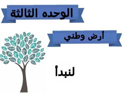 ارض وطني by Haya AL harbi