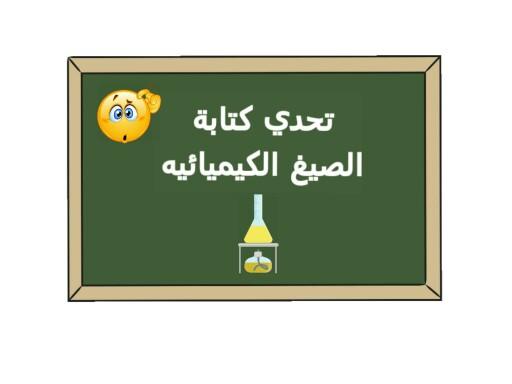 مسابقة تحدي كتابة الصيغ الكيميائيه by نورة العتيبي
