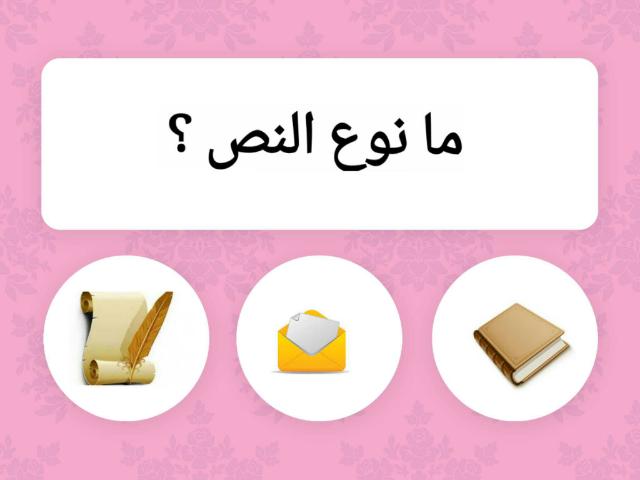 اسئلة نص by Abustan School