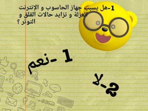 لعبه by Amera Damlakhy