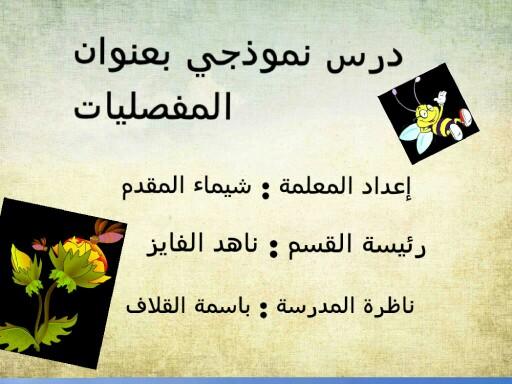 Yyuuuu by حبيبة المقدم