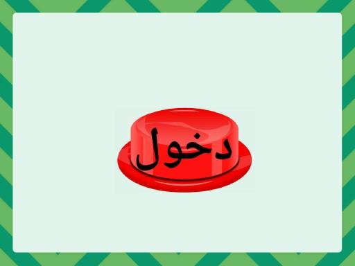 مراجعة  by Atheer Al Mubarak