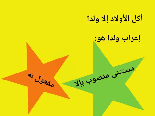 واحة الإعراب ٢ by Wedad Saleh