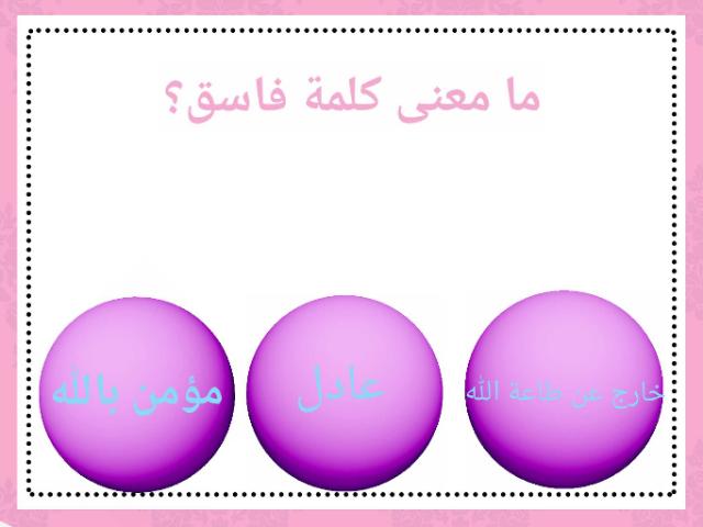 ما معنى كلمة فاسق  by Oman Omani