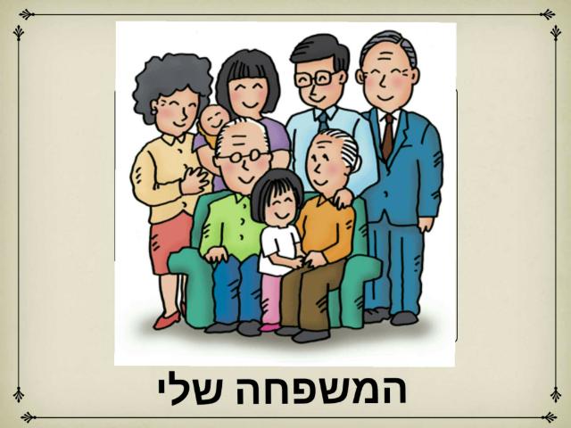 המשפחה שלי by Yulia Viventsov