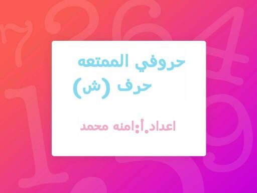 حروفي الممتعه  by أ. آمنه محمد بشير