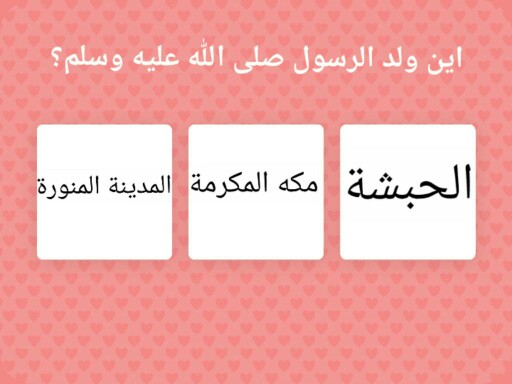 خاتم الأنبياء محمد  by فوفو الخزمري