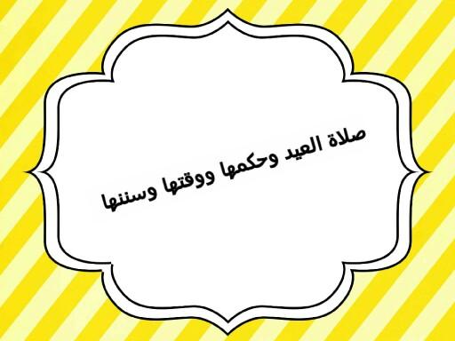 صلاة العيد 6 by بشرى عيد