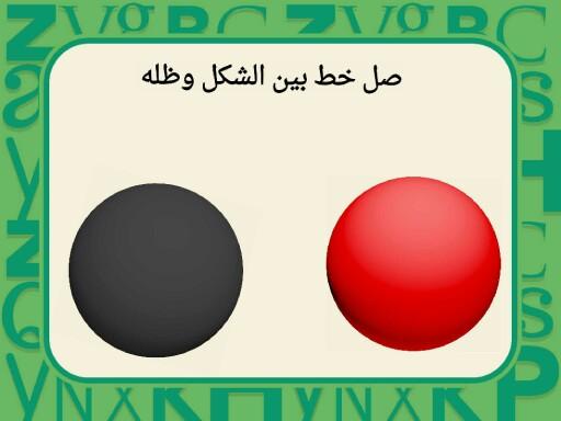 Game 2 by בית ספר אלחנאן טירה