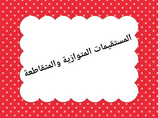 المستقيمات by مي دحدوح