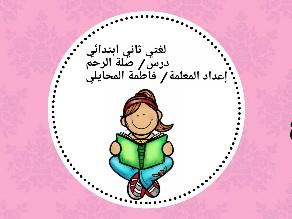 لغتي ثاني ابتدائي (صلة الرحم) by الحمدلله 10