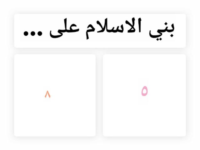 بني الاسلام .. by سامر الساري