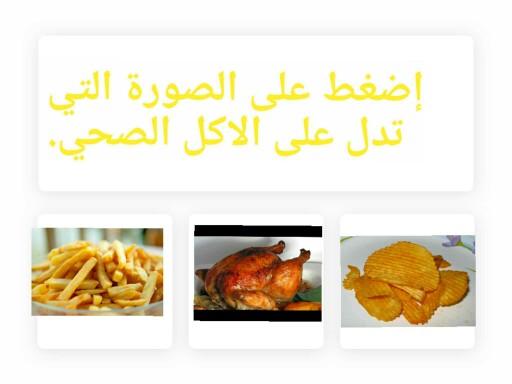 الأكل الصحي by Amal Nasser