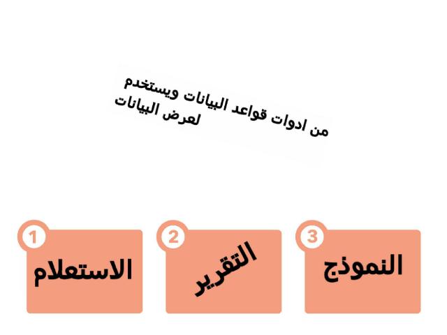 مراجعة  by Maha Abou Hassan