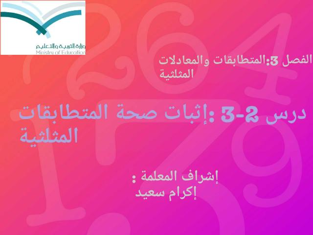 تمتع مع المتطابقات المثلثية by Alyaa Alkaff