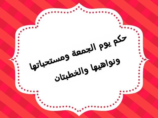 يوم الجمعة 6 by بشرى عيد