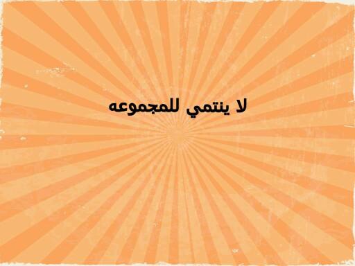 الشاذ by marwa daood
