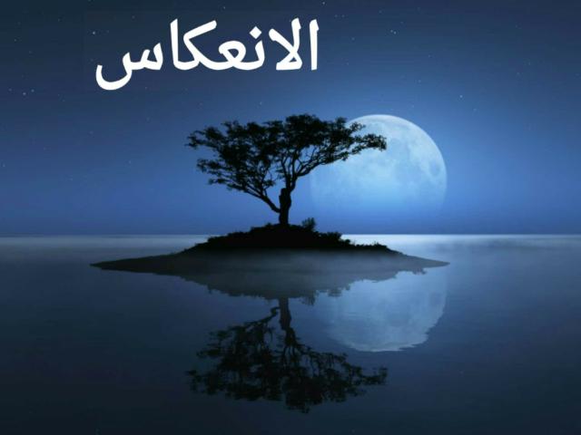 الانعكاس by Susu Yaser