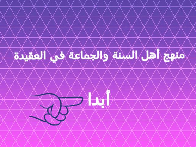 التوحيد by ميار نعيم القرافي