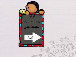 أذاعة الفصل الدراسي الجديد by huda Teacher