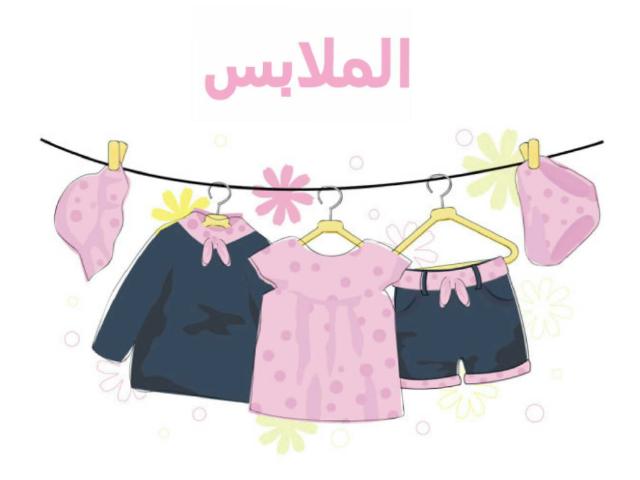 الملابس by dr rabab elgamal