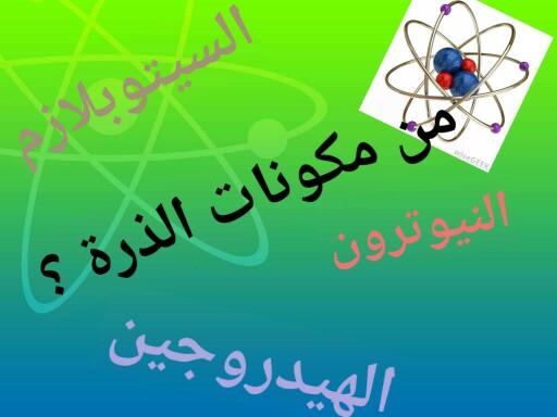 علوم by براء الوكيل