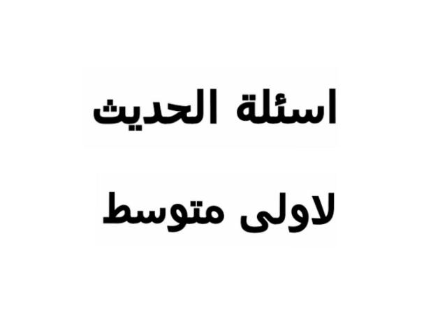 رائع by Nadamina Mina
