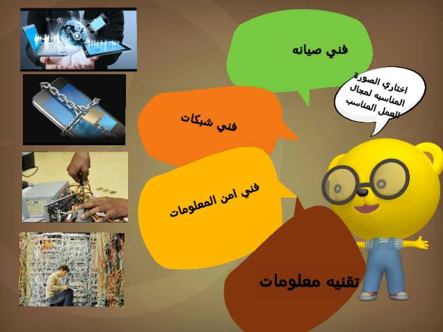 مهن الحاسب by Eiad AlsaDi