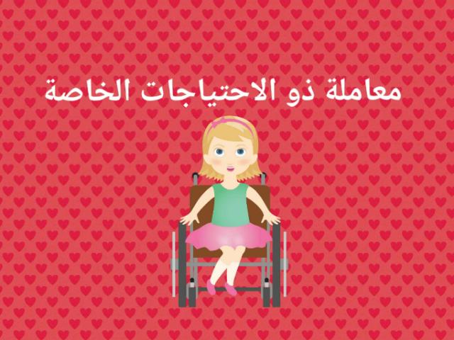 معاملة ذو الاحتياجات الخاصة by layan moteb