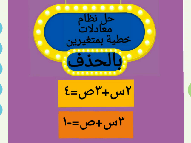 حل نظام معادلات بالحذف by Samah Khaled