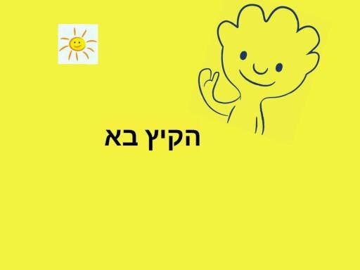 חכם בשמש by נעמי אשר