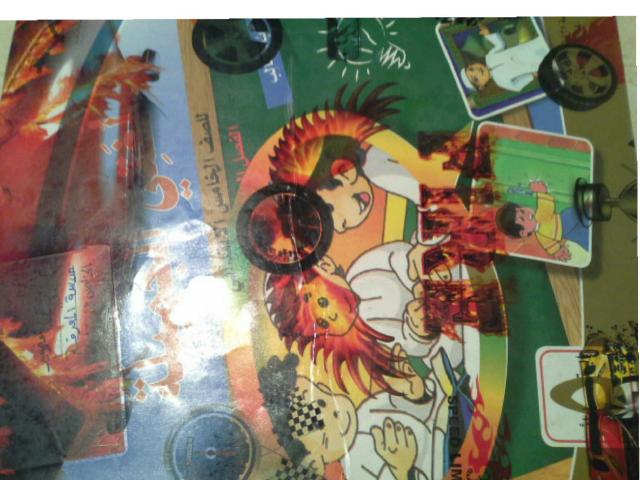 كتاب لغتي by omar abu khadair